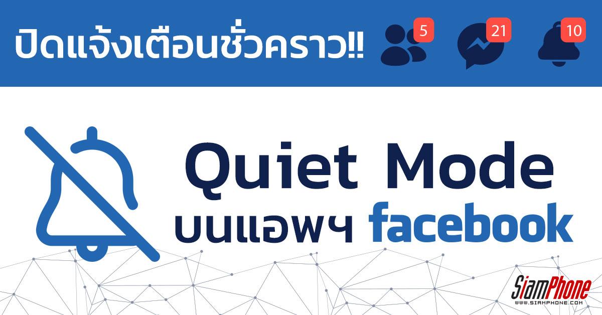 มาแน่! โหมดเงียบ Facebook เปิดระบบ