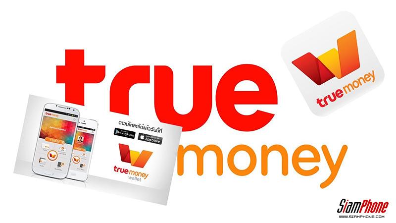 [Tips] จ่ายเงินผ่านแอพฯ ทำอย่างไร ด้วย TrueMoney Wallet