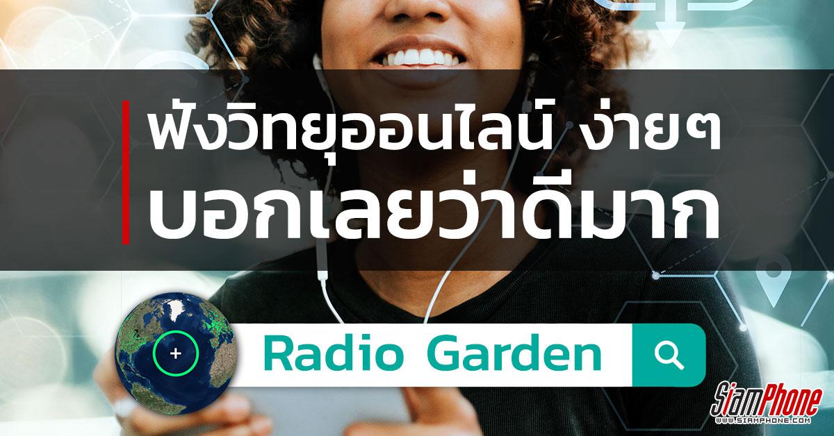 ฟังวิทยุออนไลน์ รอบโลก เลือกพิกัดได้ดั่งใจ บนแอพ Radio Garden