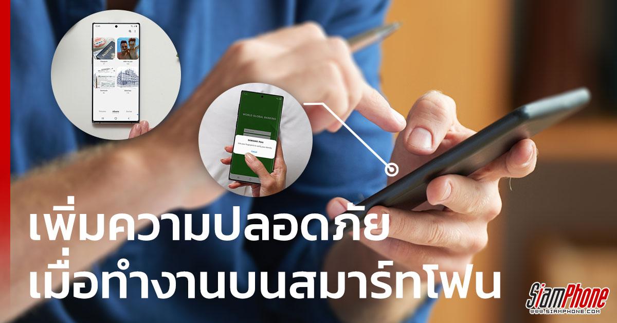 5 เทคนิคเพิ่มความปลอดภัย เมื่อต้องทำงานผ่านสมาร์ทโฟน