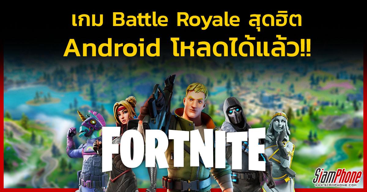 (โหลดฟรี) Fortnite เกมยอดฮิตทั่วโลก เล่นบน Android ได้แล้ววันนี้