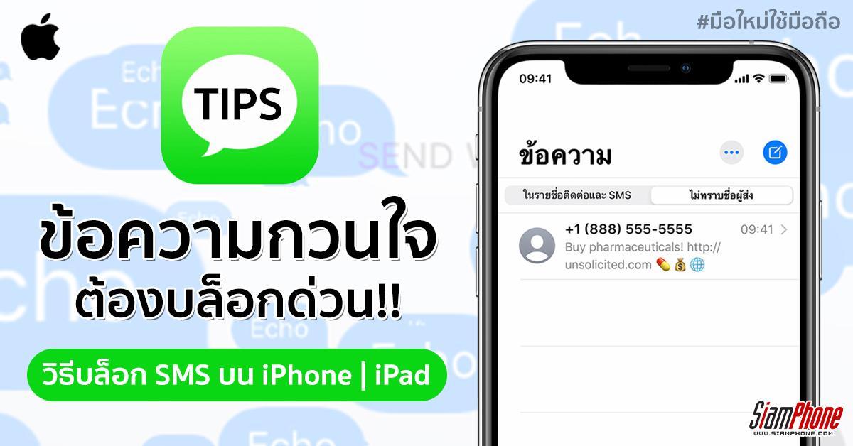 (TIP) วิธีบล็อค SMS ข้อความสแปมบน iPhone และ iPad แบบถาวร