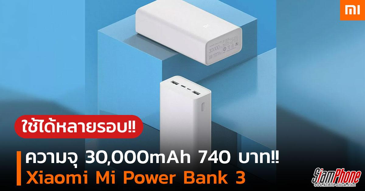 Xiaomi Mi Power Bank 3 แบตเตอรี่สำรอง ความจุเยอะมาก 30,000mAh ในราคา 740 บาท