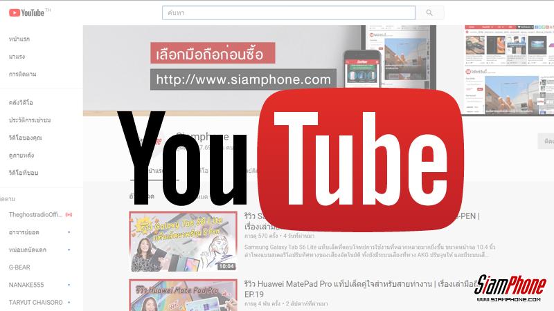วิธีข้ามโฆษณา Youtube บน PC และ Mac แบบง่ายๆ
