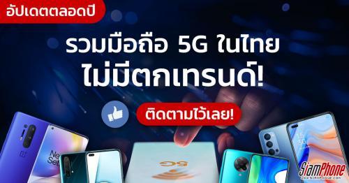 รวมทุกรุ่น มือถือ 5G ที่วางขายในไทย [อัปเดตตลอดปี 2021]