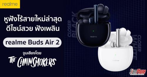 realme Buds Air 2 หูฟังไร้สายรุ่นใหม่ล่าสุดที่จูนเสียงโดย The Chainsmokers