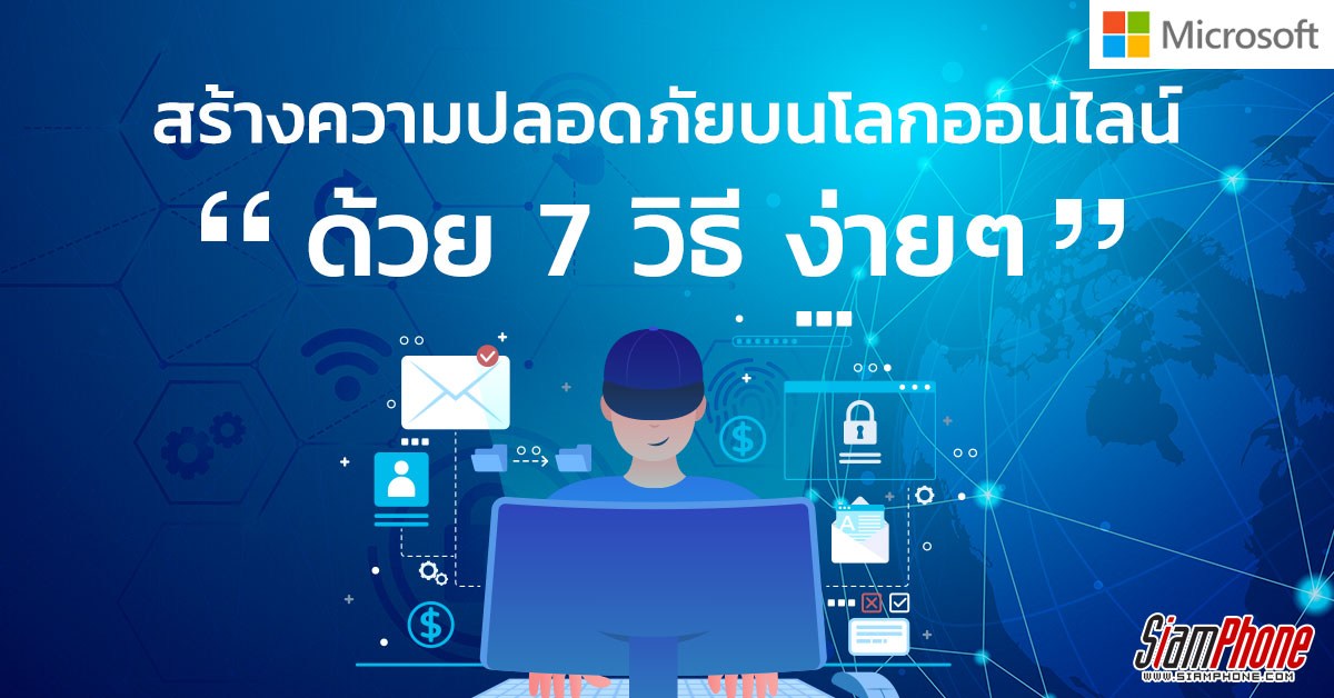 (Trick) 7 วิธี การสร้างความปลอดภัยบนโลกออนไลน์ จาก Mircrosoft