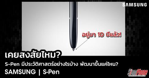 [เล่าสู่กันฟัง] ประวัติปากกา S-Pen ผ่านเวลามา 10 ปี เติบโตมาอย่างไรบ้าง