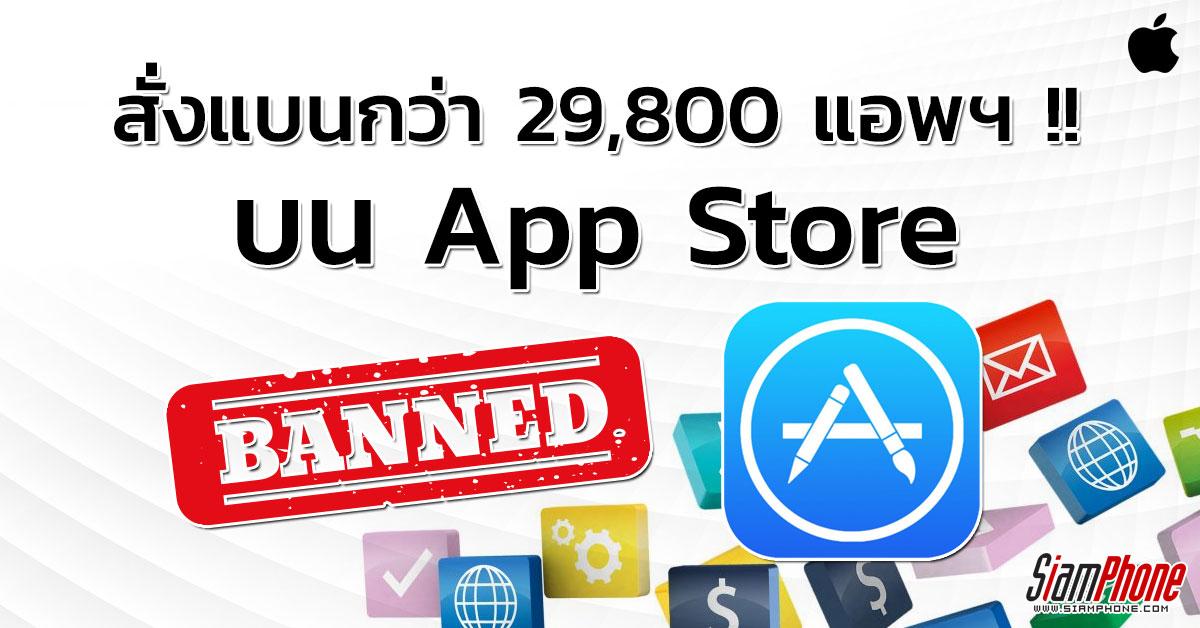 Apple สั่งแบน! 29,800 แอพจากจีน บน App Store ทั่วโลก!!