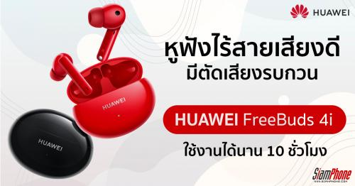 Huawei FreeBuds 4i หูฟังไร้สายใหม่ล่าสุด มีระบบตัดเสียงรบกวน ฟังเพลงได้ 10 ชั่วโมง