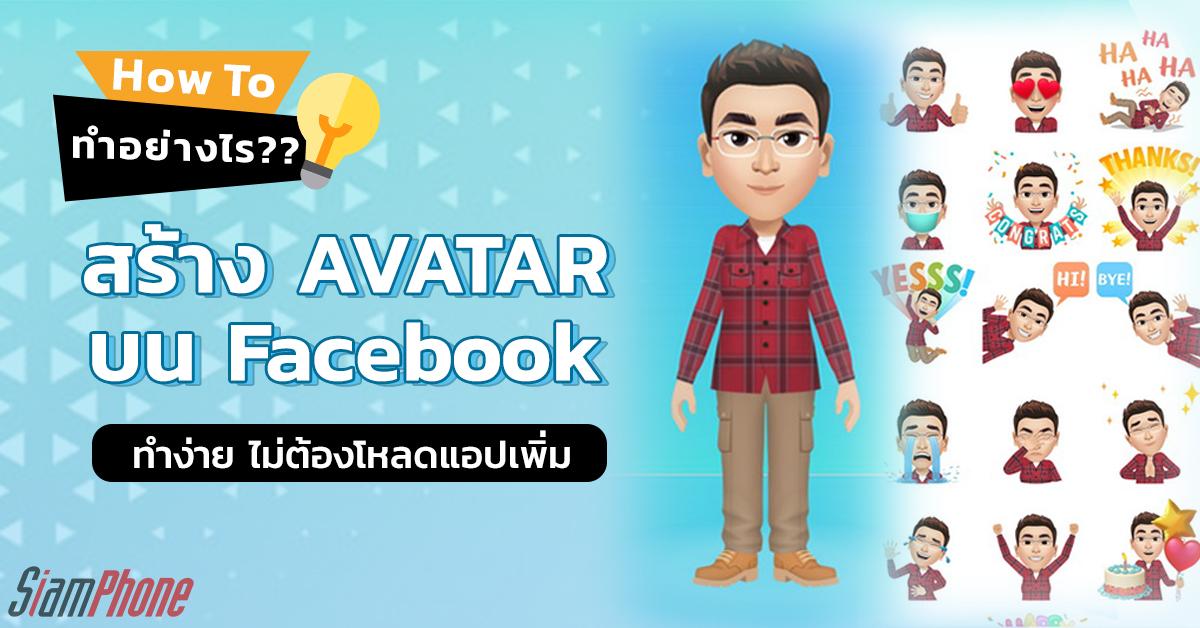 วิธีทำอวตาร (Avatar) ในเฟสบุ๊ค รูปการ์ตูนแทนตัวเก๋ๆ ไว้แชร์บน Facebook