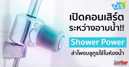 Shower Power ลำโพงบลูทูธใช้งานในห้องน้ำ ไม่ต้องชาร์จแบตเตอรี่เลย ร้องเพลงเพลินๆ