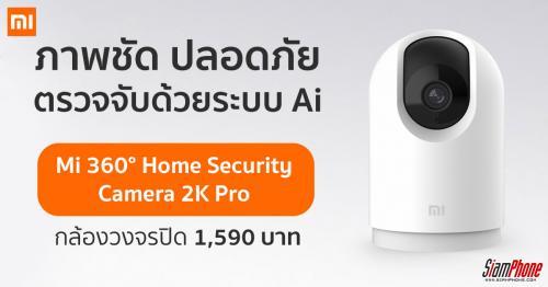 Mi 360° Home Security Camera 2K Pro กล้องวงจรปิดใหม่ล่าสุด ราคา 1,590 บาท
