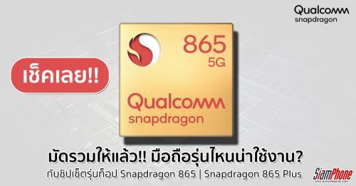 มัดรวมไว้ให้แล้ว มือถือ Snapdragon 865 / Snapdragon 865 Plus รุ่นไหนน่าใช้งาน