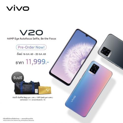 VivoV20 สมาร์ทโฟนAndroid11 รุ่นแรก พรีออเดอร์แล้ววันนี้