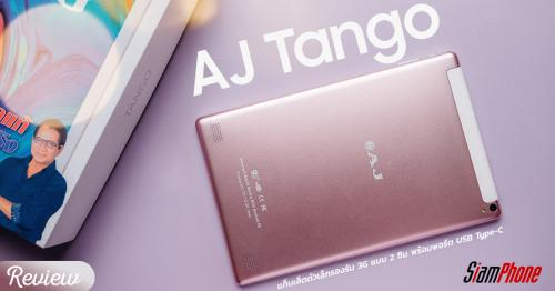 รีวิว AJ Tango แท็บเล็ตตัวเล็ก 2 ซิม มาพร้อมพอร์ต USB Type-C