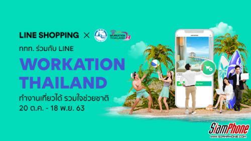 LINE SHOPPING Workation Thailandทำงานเที่ยวได้ รวมใจช่วยชาติ