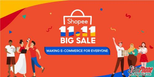 Shopee 11.11 Big Sale แคมเปญสุดยิ่งใหญ่ประจำปี