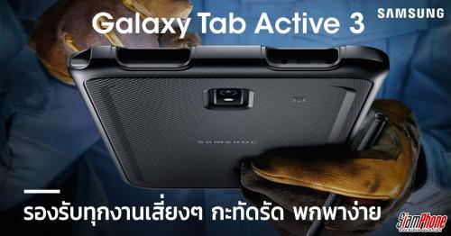 Samsung Galaxy Tab Active 3ถึก ทน ตอบโจทย์ทุกรูปแบบการทำงาน