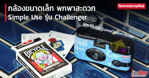 กล้องSimple Use Challenger พร้อมฟิล์ม LomoChrome Purple รุ่นใหม่ล่าสุด