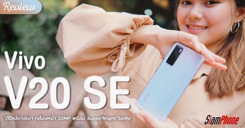 รีวิว Vivo V20 SE ดีไซน์บางเบา จอชัดแบบ AMOLED กล้องหน้า 32MP พร้อม Super Night Selfie