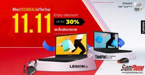 Lenovo 11.11 Thrill Dealแล็ปท็อปรุ่นฮิต ลดสูงสุดถึง 39%