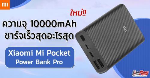 Xiaomi Mi Pocket Power Bank Pro ความจุ 10000mAh ชาร์จเร็วสองทาง 22.5 วัตต์