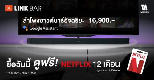 JBL LINK BAR ลำโพงซาวด์บาร์อัจฉริยะ พร้อมโปรฯ ดูฟรี!! NETFLIX 12 เดือน