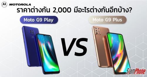 แตกต่างกันอย่างไร Moto G9 Play vs Moto G9 Plus ราคาต่างกัน 2,000 บาท
