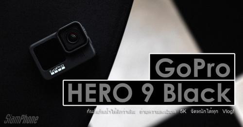 รีวิว GoPro HERO 9 Black กันสั่นกันน้ำได้ดีกว่าเดิม ถ่ายความละเอียด 5K จัดหนักได้ทุก Vlog!