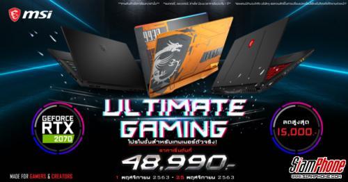 MSI Gaming Notebook คุณภาพ สเปคจัดเต็มเริ่มต้นที่ 48,990 บาท