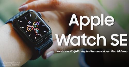 รีวิว Apple Watch SE สมาร์ทวอชท์ตัวคุ้มฝั่ง Apple ตัดสเปคบางส่วนแต่ยังน่าใช้น่าลอง