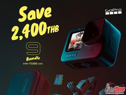 GoPro HERO9 Black bundle ราคา 17,000บาท เซ็ตที่จัดให้แบบคุ้มค่า