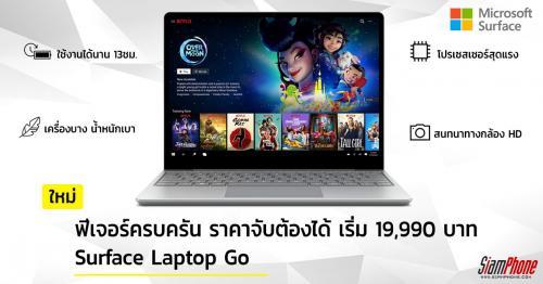 Surface Laptop Go เจน 10 ใหม่ Intel i5 Quad-Core
