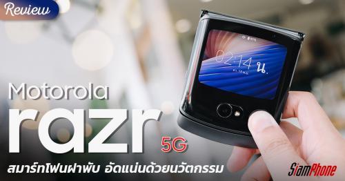 รีวิว motorola razr 5G สมาร์ทโฟนฝาพับ รุ่นสานต่อความสำเร็จ อัดแน่นด้วยนวัตกรรม