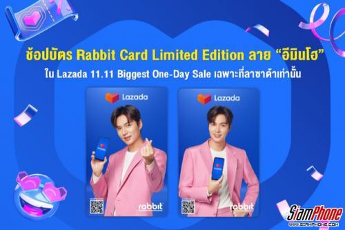 Lazadax Rabbit Card Lee MinHo Edition เปิดขายบัตรแรบบิท เฉพาะที่ลาซาด้า