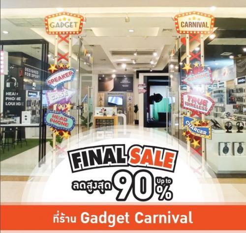 RTB Technology มอบส่วนลดสินค้าถึง 90% เฉพาะที่ร้าน Gadget Carnival วันนี้-13 พ.ย.นี้