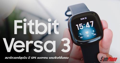 รีวิว Fitbit Versa 3 สมาร์ทวอทช์สุดปัง มี GPS แบตฯ ทนมากกว่า 6 วัน ฟังก์ชั่นครบ!