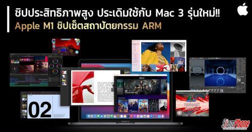Apple M1 ชิปเซ็ตสถาปัตยกรรม ARM สำหรับ Mac ประเดิมใช้กับ Mac 3 รุ่นใหม่
