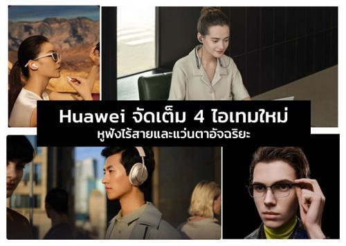 Huawei จัดเต็ม 4 แก็ดเจ็ตใหม่ล่าสุด หูฟังไร้สายและแว่นตาอัจฉริยะ ไอเท็มติดเทรนด์ของชีวิตยุคใหม่