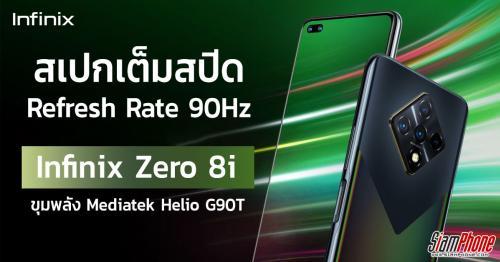Infinix Zero 8i สมาร์ทโฟนเรือธง จัดสเปคเต็มสปีด บนขุมพลัง MediaTek Helio G90T