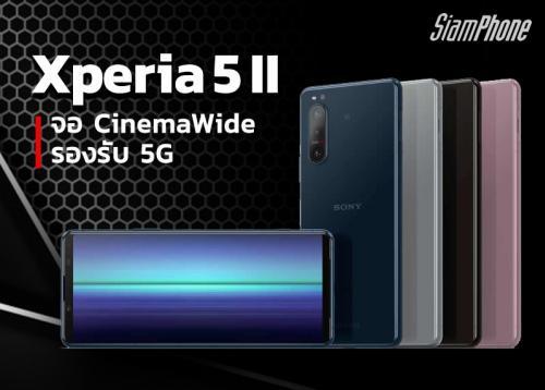 Xperia 5 II หน้าจอ CinemaWide อัดแน่นเทคโนโลยีสุดล้ำ รองรับ 5G เปิดราคาไทยแล้ววันนี้
