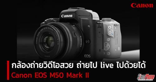 Canon EOS M50 Mark IIกล้องมิเรอร์เลสเก่งรอบด้าน