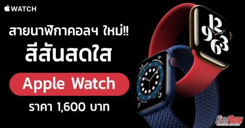 สายนาฬิกา Apple Watch คอลเลคชั่นใหม่ ต้อนรับฤดูหนาว