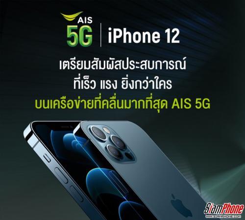 AIS เตรียมวางจำหน่าย iPhone 12