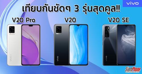 ลดราคาแล้ว! เทียบ Vivo V20 SE / Vivo V20 / Vivo V20 Pro แตกต่างอย่างไร ซื้อมือถือรุ่นไหนดี