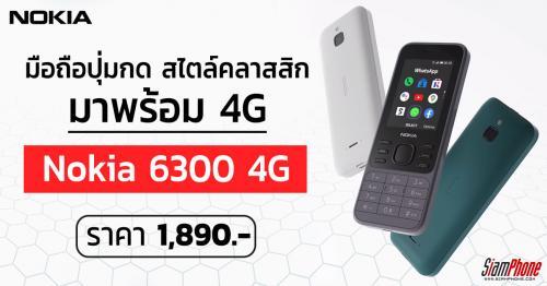 ทำความรู้จัก Nokia 6300 มือถือปุ่มกดใหม่ สไตล์คลาสสิก เล่นเน็ต 4G ราคา 1,890 บาท