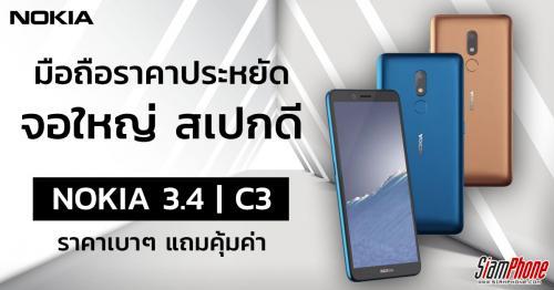 ทำความรู้จัก มือถือราคาประหยัด Nokia 3.4 และ Nokia C3 ดีอย่างไร