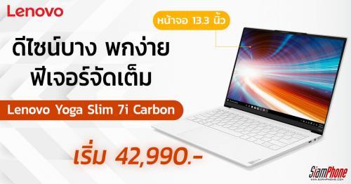 Lenovo Yoga Slim 7i Carbonแล็ปท็อปดีไซน์บาง พร้อมไลน์อัพผลิตภัณฑ์ใหม่