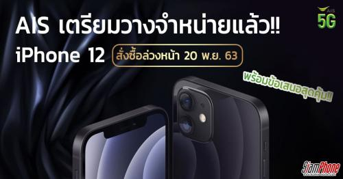 จอง iPhone 12 กับ AIS บนเครือข่ายที่ใช้งานได้ดีที่สุด ให้คุณเป็นเจ้าของคนแรกในไทย